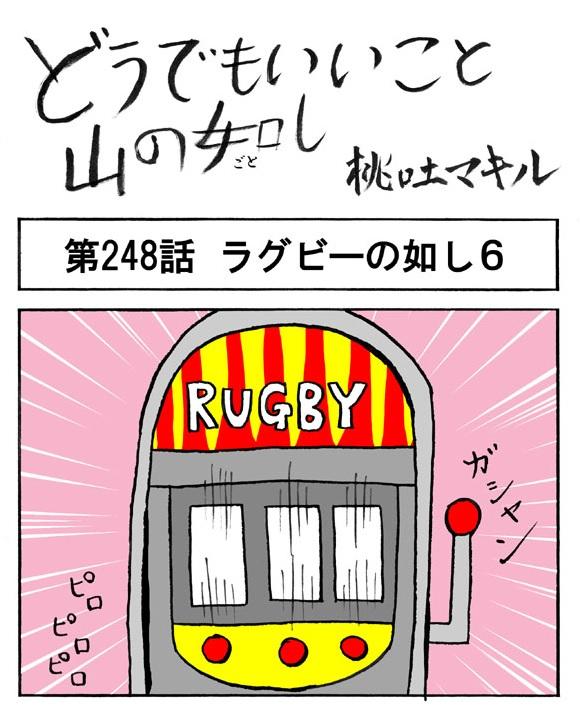 【4コマ】明日のラグビー日本代表はサモア戦! ちなみにこの結末がわかった人は天才