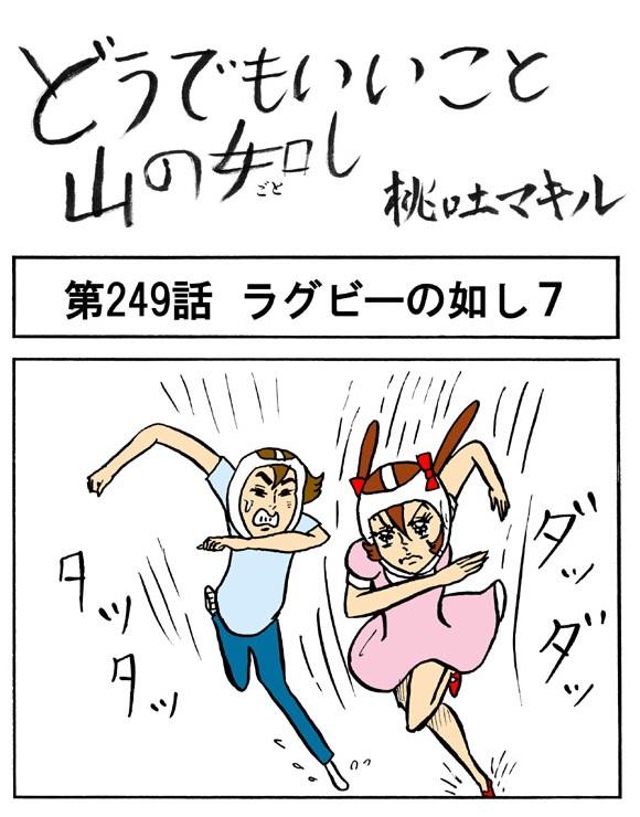 【4コマ】本日ラグビー日本代表は運命のサモア戦だゾーーー!
