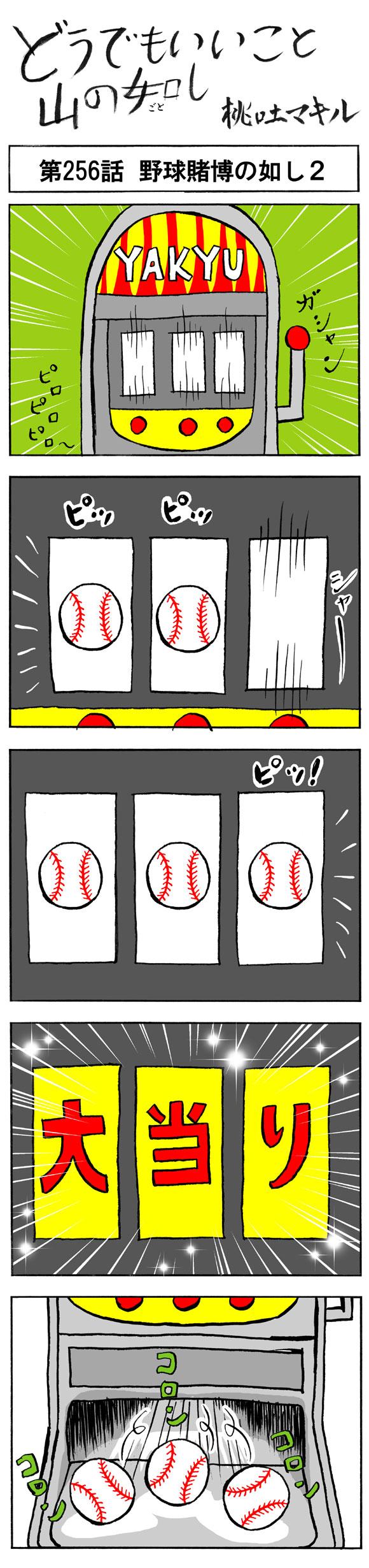 【まんが】どうでもいいこと山の如し「第256話:野球賭博の如し2」