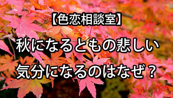 【色恋相談室】秋になるともの悲しい気分になるのはなぜ?