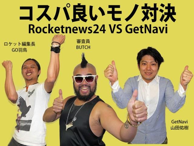 【ロケット VS GetNavi】本当の目利きはどっちだ!? 100円・300円・1000円でコスパの良い商品プレゼン対決!