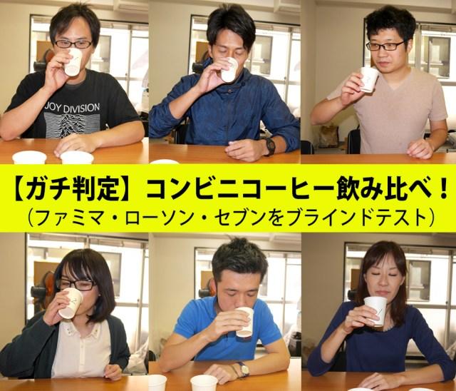 【ガチ判定】本当にウマいコンビニコーヒーはどれだ!? ファミマ・ローソン・セブンをブラインドで飲み比べてみた