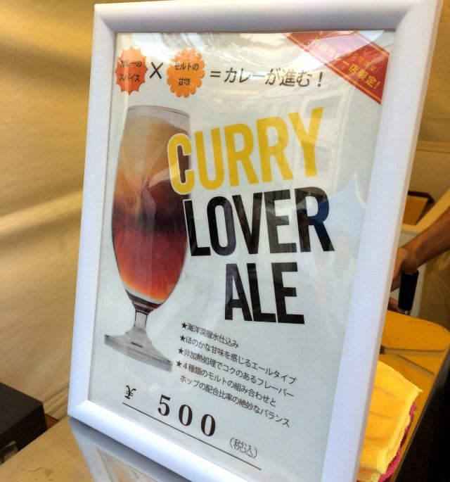 おそらく世界初! カレーに合うビール「カレーラバーエール」誕生 / 神田カレ-グランプリで飲むことができるぞ~ッ!!