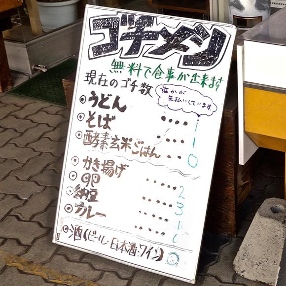 【北海道グルメ】マジでタダ! 無料でメシが食える店「結(YUI)」の『ゴチメシ』というシステムが話題