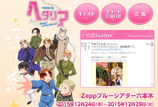 【大人気アニメ】ヘタリアのミュージカル『ヘタミュ』がキャストを発表 / 誰が「日本」か分からんやんけ!