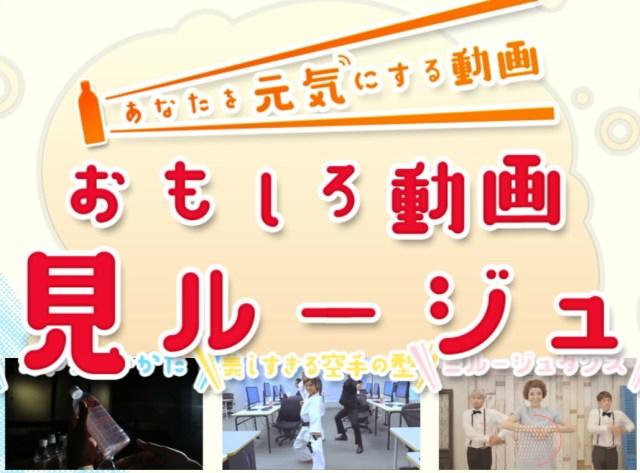 【ヒマつぶしに最高】「ヤクルトの乳性飲料ミルージュ」笑える動画3選