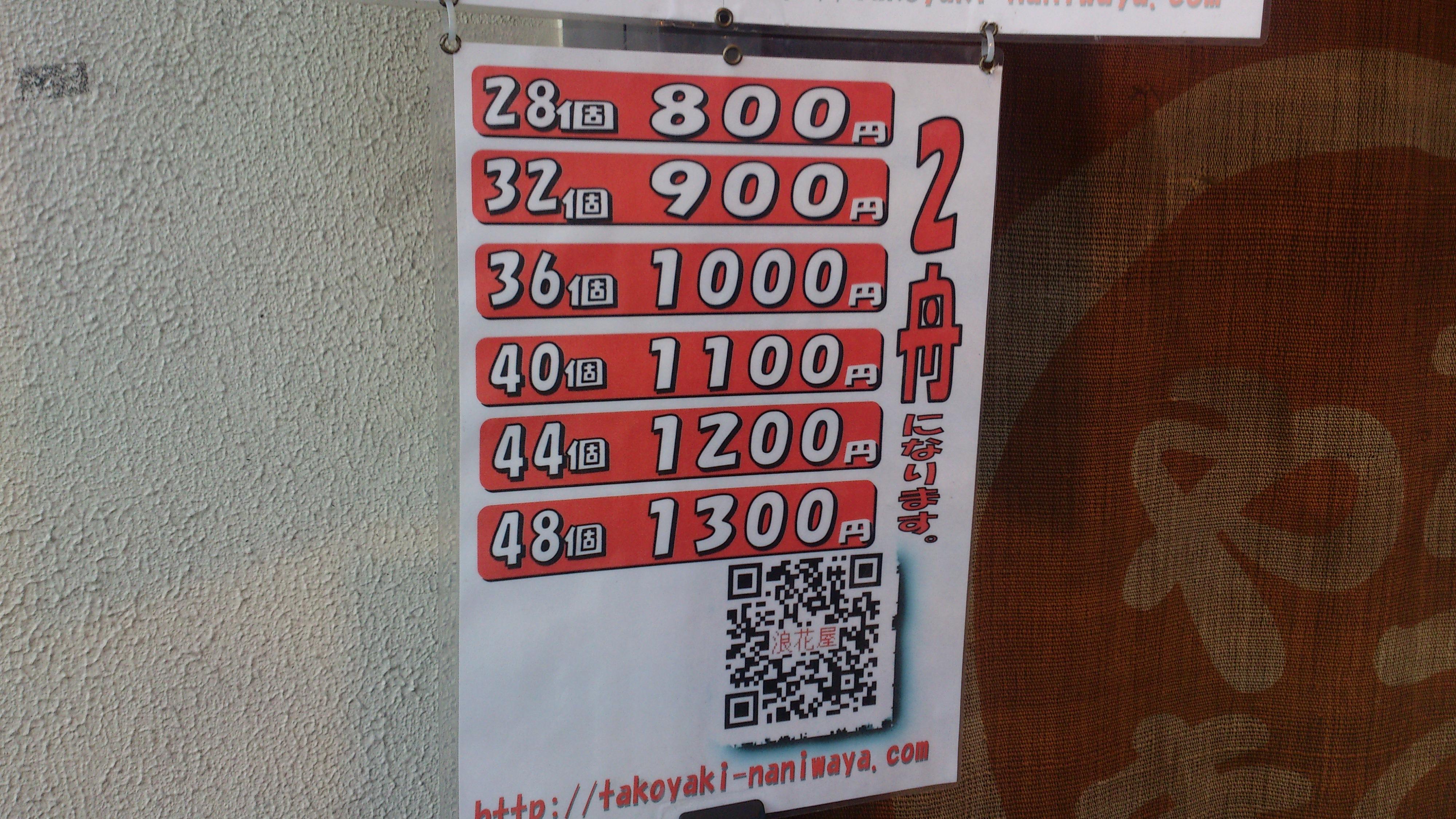 価格表2「浪花屋」
