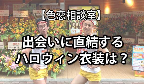 【色恋相談室】出会いに直結するハロウィン衣装は?
