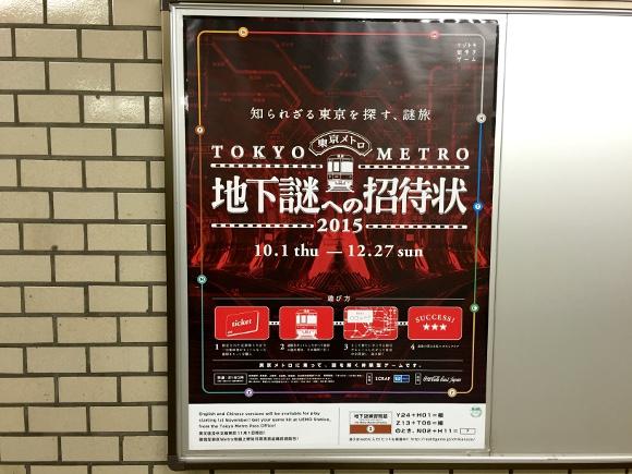 東京メトロの謎解きゲーム『地下謎への招待状2015』が震える完成度の高さ / 絶対に「ウォォオオっ!!」って叫んじゃうゾ!