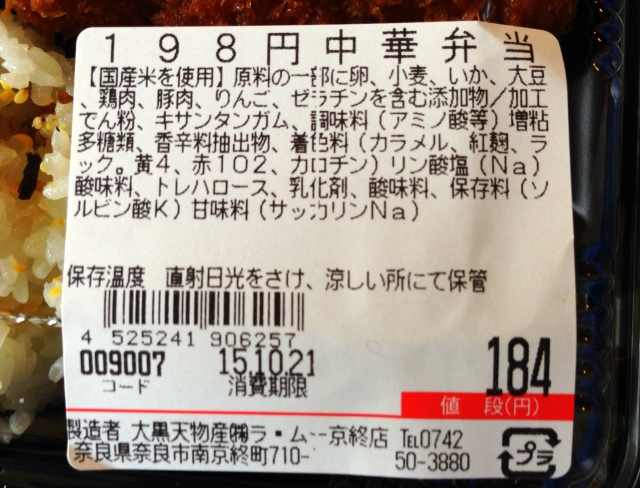 【コスパ最強】一個198円! スーパー『ラ・ムー』の弁当がマジで安すぎてビビる!!