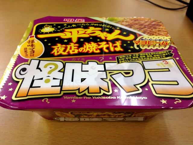 【全然怪しくないよ】「一平ちゃん 怪味マヨ味」を食べてみた / 意外な味に明星の底力を見た!!!!