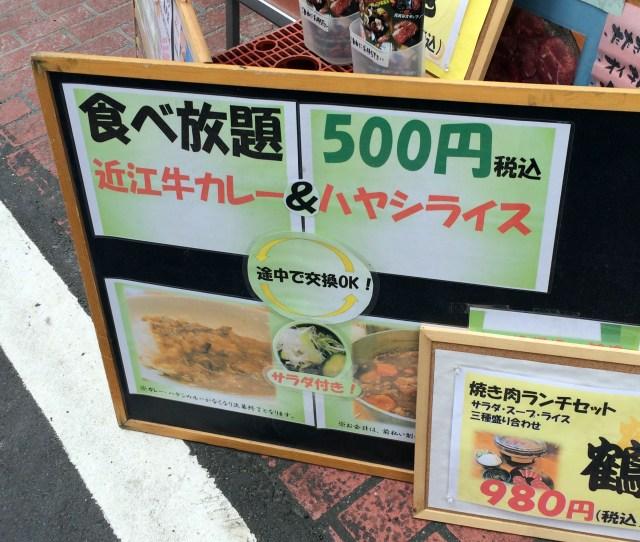 【超お得】近江牛入りカレー & ハヤシが食べ放題で500円! 炭火焼肉きっちょうのランチがお得すぎて罪悪感覚える