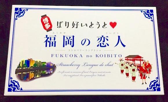 【ばり好いとうと】福岡には『白い恋人』じゃなくて『福岡の恋人』がある