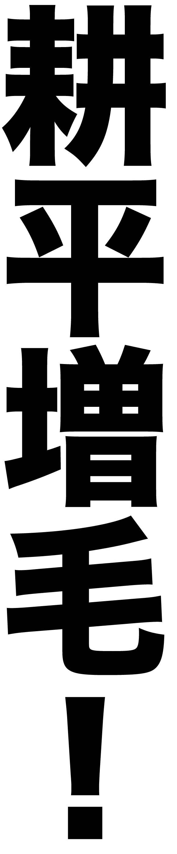 kouheizoumou