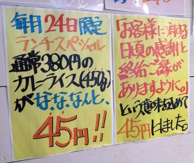 【衝撃的安さ】東京・代々木のきぬちゃん食堂が月に1度カレーを45円で提供していた! たったの45円だぞッ!!