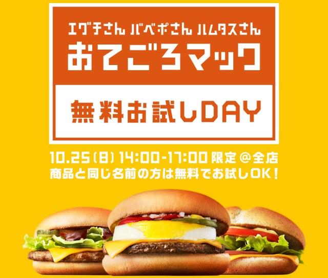 【激得速報】SNSの名前を変えるだけでマクドナルドの新作バーガーが最大5つ無料になるぞ!急げ!!