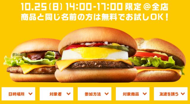 【マック始まった】新バーガー無料試食キャンペーンキターーーー!! でも条件が鬼ヤヴァイ!
