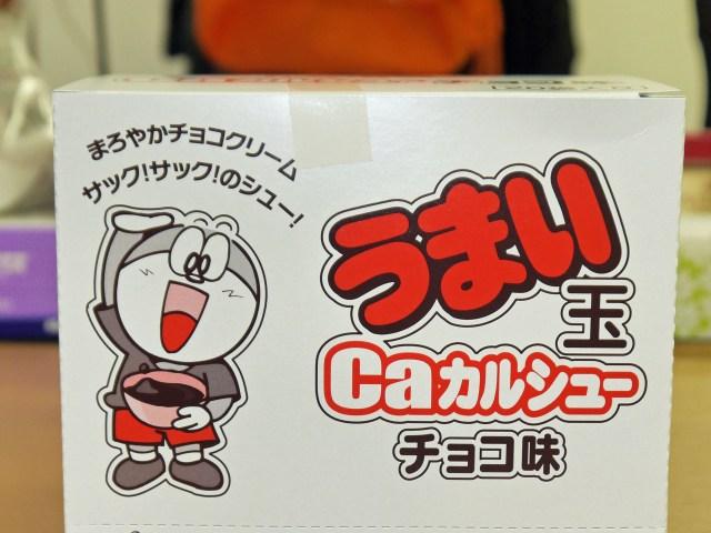 【豆知識】うまい棒の仲間には、球状の商品「うまい玉」がある