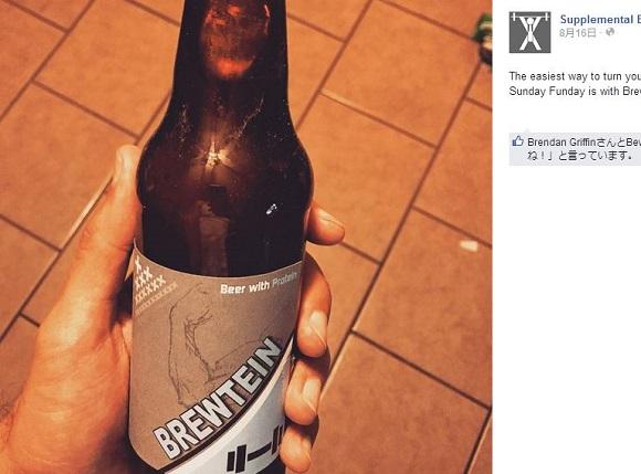 【筋トレ好きに朗報】通常の約7倍のタンパク質を含むプロテイン・ビール「Brewtein」が爆誕! 筋肉も喜ぶ晩酌が可能になるかも!?