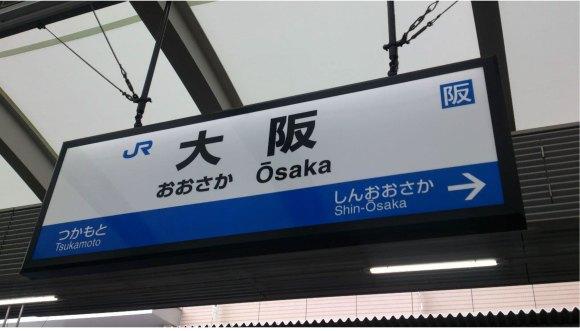 【あるある】青春18きっぷ「東京大阪区間」でありがちなこと30選