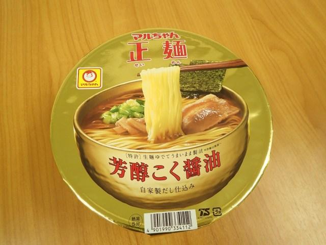 「最強カップ麺」といわれる『マルちゃん正麺 カップ』はラーメン大好き山形県民も納得するウマさなのか!? 実際に試食してもらった結果