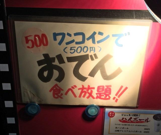 ウソだろ! 500円でおでん食べ放題のお店が良心的すぎる!! 東京・立川「サムライキッチン」
