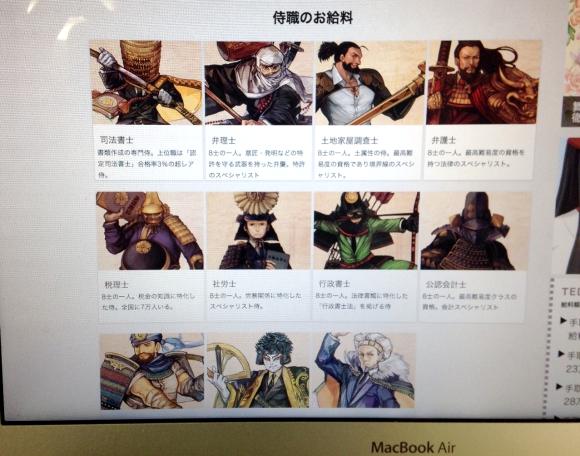 samurai_kyuuryou01