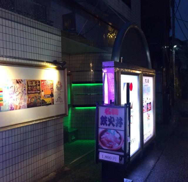【マジかよ】どこからどう見てもラブホテルにしか見えない寿司屋にビビった! 東京・北千住『すし谷』
