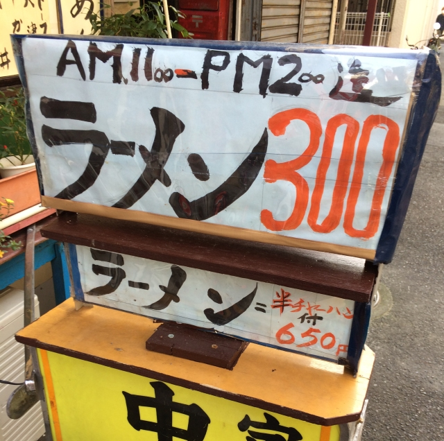 間違いなく新宿区最安! 1杯300円でラーメンを提供する超良心的なお店「天宝」 東京・大久保