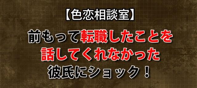 【色恋相談室】転職が事後報告だった彼氏にショック!