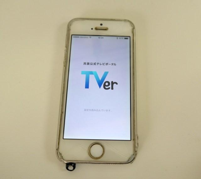 本日10/26にスタートした民放ポータル「TVer」のアプリをインストールしたけど、サクッと視聴できない件