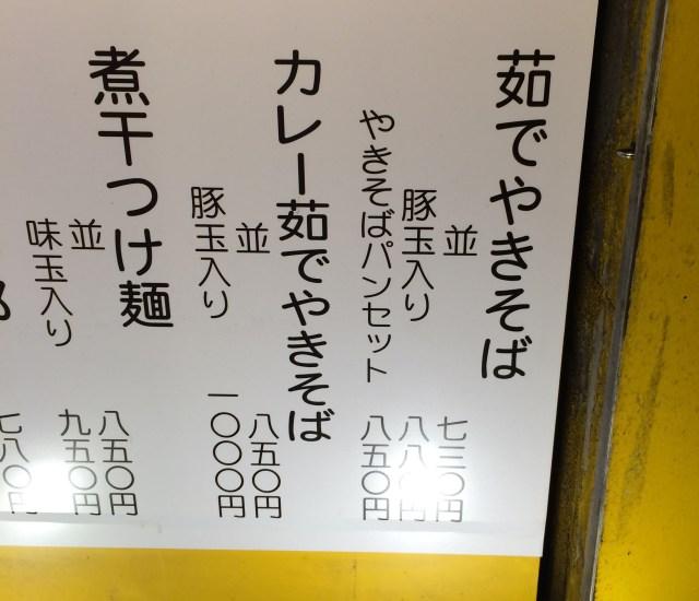 野郎ラーメンの「茹でやきそば やきそばパンセット」を食べてみた! 東京・中目黒