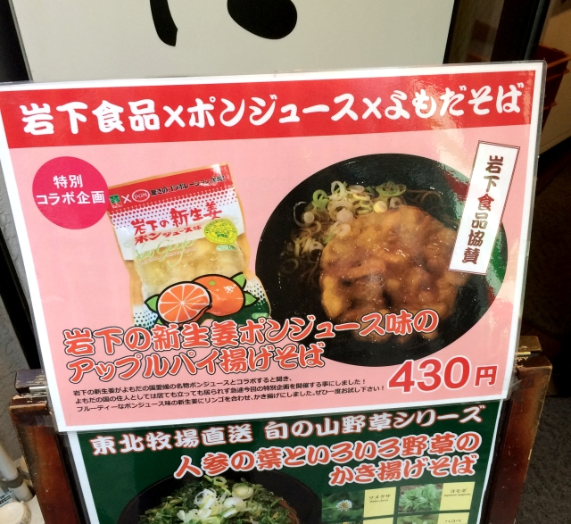 謎メニュー「岩下の新生姜ポンジュース味のアップルパイ揚げそば」を食べてみた! 東京・銀座よもだそば