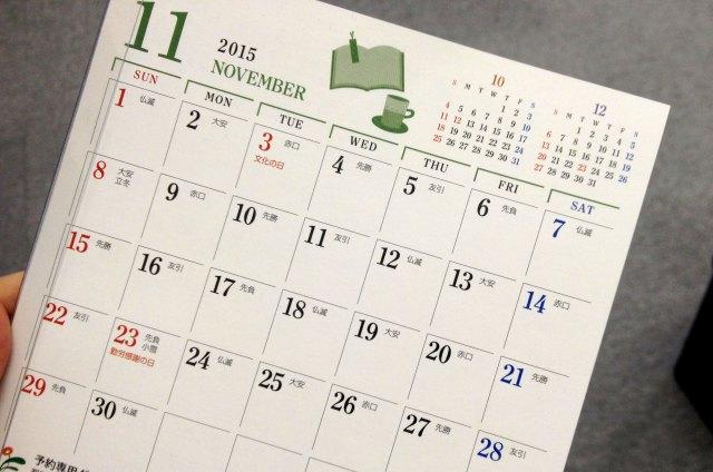 【緊急速報】今年はあと7週間しかないことが判明! 繰り返す、7週間で2015年終了!! あと400万秒あまりで今年が終わってしまうぞ~ッ!!
