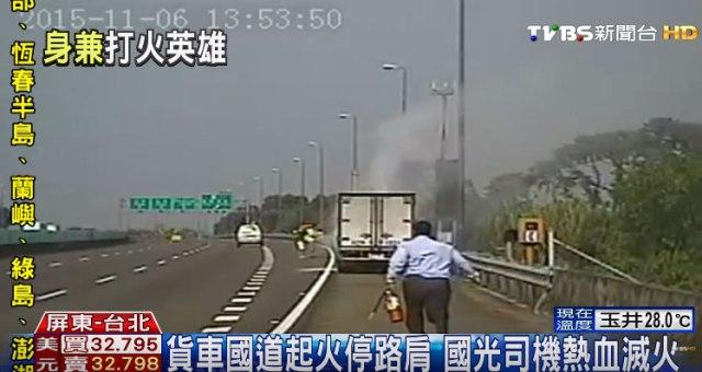 【緊迫映像】バス走行中にトラック火災を発見 → 緊急停車! 運転手が消火器を持って消火へ → 鎮火後、風のように立ち去る姿が男前すぎる