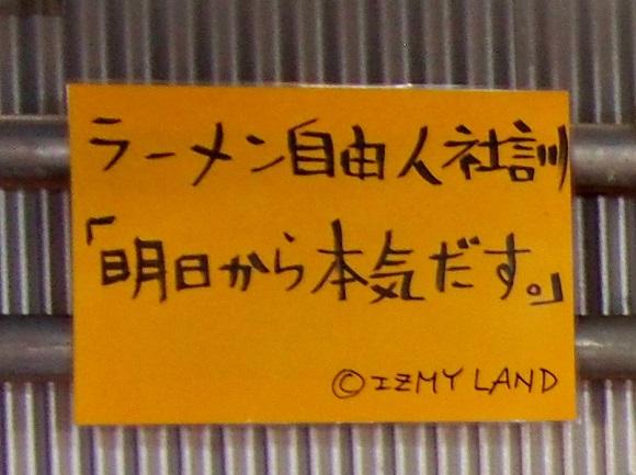 【行ってみた】テーマパークすぎるラーメン屋「イズミーランド」こと横浜の『ラーメン自由人』がネットを中心に大人気らしい