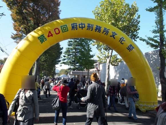 【刑務所の文化祭】「第40回府中刑務所文化祭」に行ってみた / ビビるほどの激混みイベントだった!