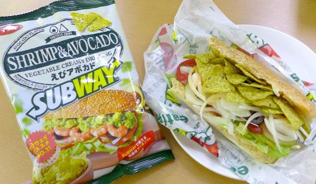 【やってみて】コイケヤのチップス「サブウェイ・えびアボガド味」をサブウェイに挟むと激ウマ! マジウマ!! 新食感のサンドイッチになっちゃった