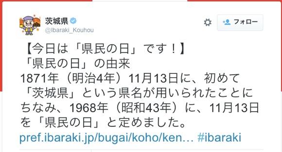 「茨城県民の日」は県誕生の日ではなかった!! 本当のお誕生日は明日11月14日!「1日ズレていた」ことに30年以上県も気付かず