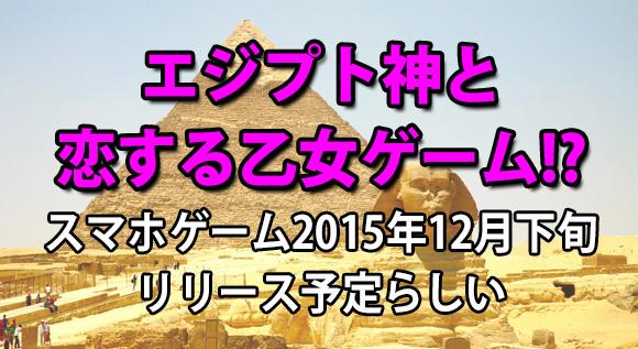 スマホゲーム『エジコイ!〜エジプト神と恋しよっ』の登場キャラがそのまま過ぎてかなりシュール!