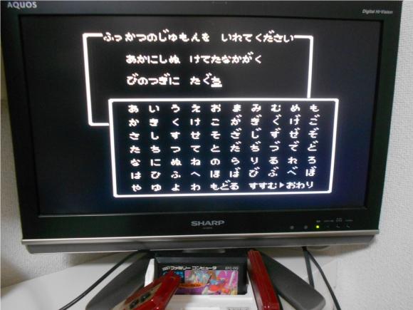 ドラクエの復活の呪文を「赤西抜けて田中がクビの次に田口」とKAT-TUNのメンバー脱退順に入力するとレベル23の勇者が復活する!
