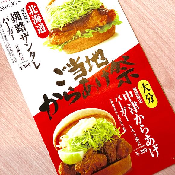 北海道民がモスの「釧路ザンタレバーガー」と「中津からあげバーガー」を食べてみた結果 → やっぱし『釧路のザンタレ』なまらウメぇわ!!