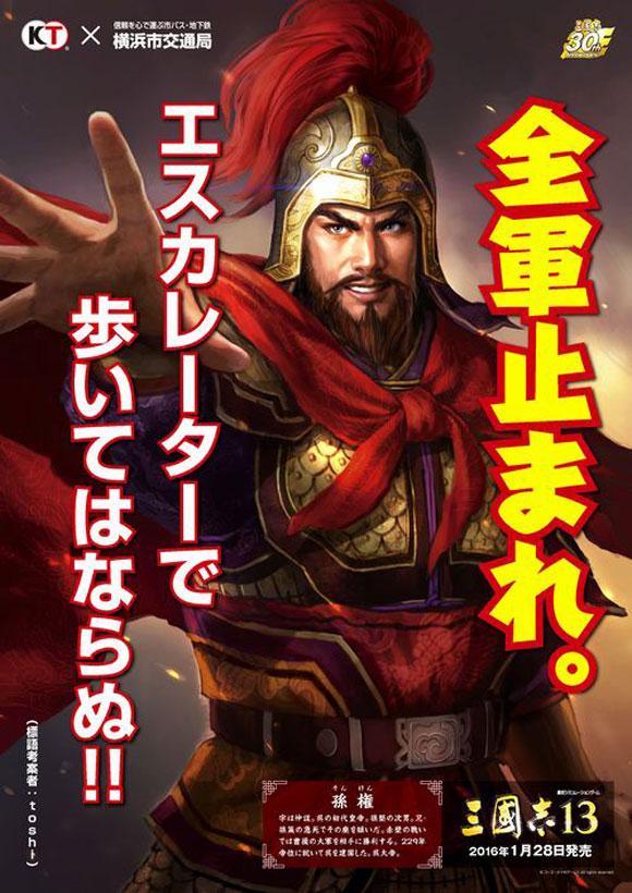 啓発交通局_孫権