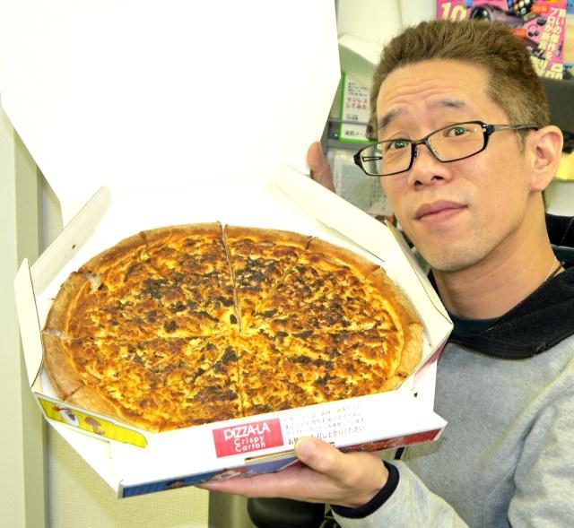 【ピザの日】ピザーラで具だくさんの商品を「トッピング全抜き」したらこうなった / お値段そのまま3736円