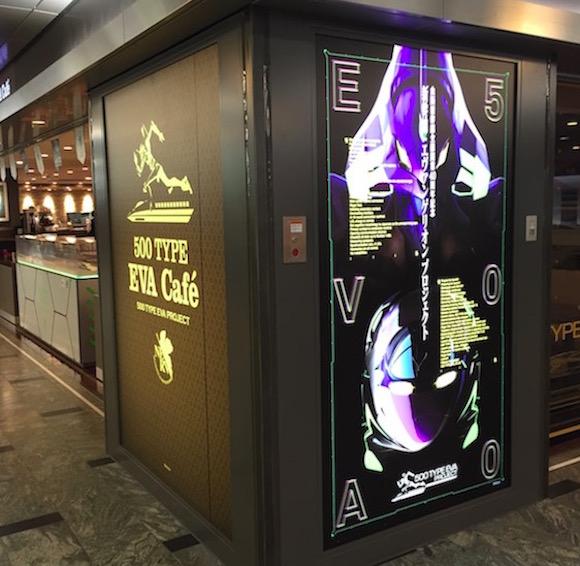 【期間限定】博多駅にオープンしたばかりの『エヴァンゲリオン』カフェ&ショップに行ってみた