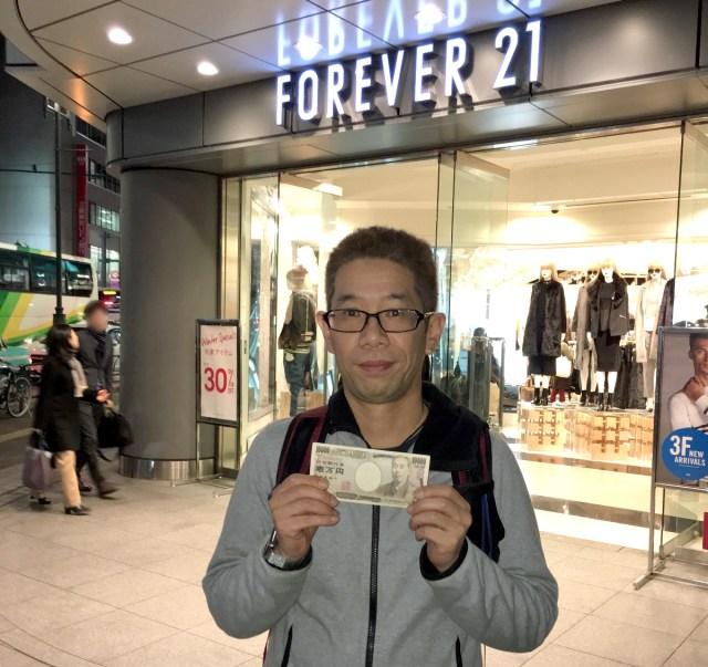 格安ファッションブランドのフォーエバー21で「1万円でコーディネートしてください」と言ったらこうなった