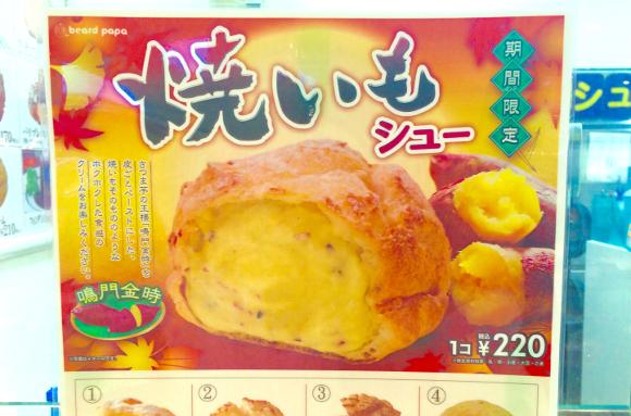 【期間限定】スイートポテトみたいに超濃厚! 『ビアードパパ』の「焼いもシュー」が予想以上に芋芋しかった件