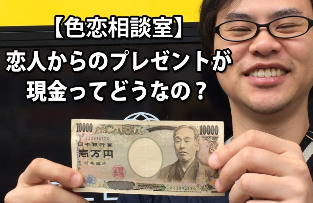 【色恋相談室】恋人からのプレゼントが「現金」ってどうなの?
