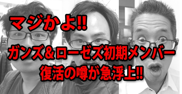 【マジかよ】伝説のロックバンド「ガンズ&ローゼズ」が2016年オリジナルメンバーで復活!?