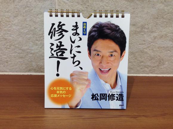 【まだ間に合う】本日11月6日は松岡修造さんの誕生日! ネット上では祝福の嵐「納得の気温! 修造さんおめでとうございます!」